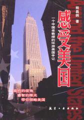 感受美国——一个中国老教授的环游美国手记