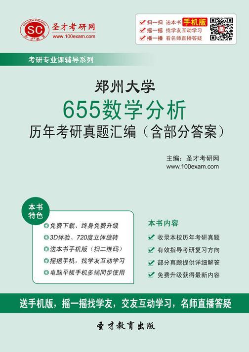 郑州大学655数学分析历年考研真题汇编(含部分答案)