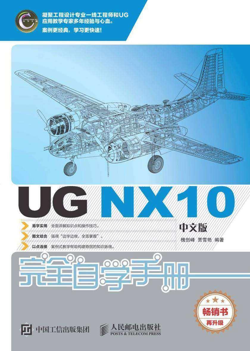 UG NX10中文版完全自学手册