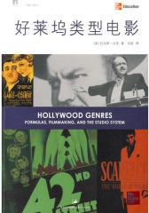 好莱坞类型电影(试读本)