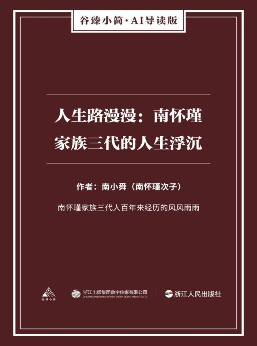 人生路漫漫:南怀瑾家族三代的人生浮沉(谷臻小简·AI导读版)