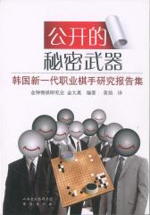 公开的秘密武器:韩国新一代职业棋手研究课题集(仅适用PC阅读)