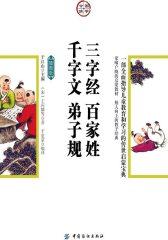 三字经·百家姓·千字文·弟子规:插图版