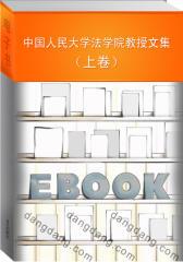 中国人民大学法学院教授文集(上卷)(仅适用PC阅读)