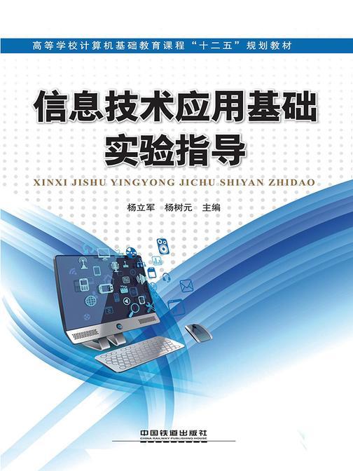 信息技术应用基础实验指导