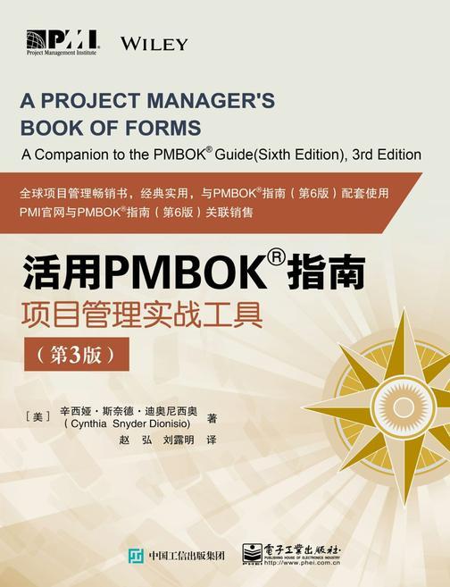 活用PMBOK指南:项目管理实战工具(第3版)