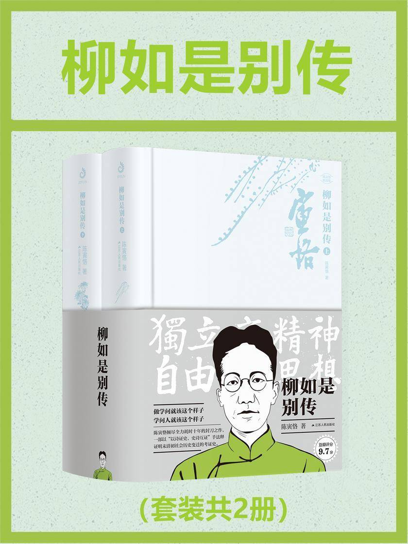 柳如是别传(共2册)