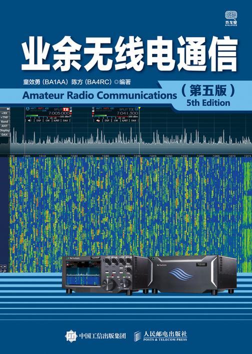 业余无线电通信(第五版)