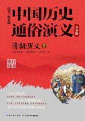中国历史通俗演义(青少版)——清朝演义(下)