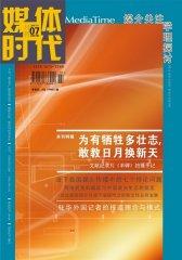 媒体时代 月刊 2011年07期(电子杂志)(仅适用PC阅读)
