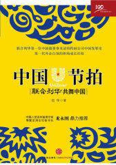 中国节拍:联合利华共舞中国(试读本)