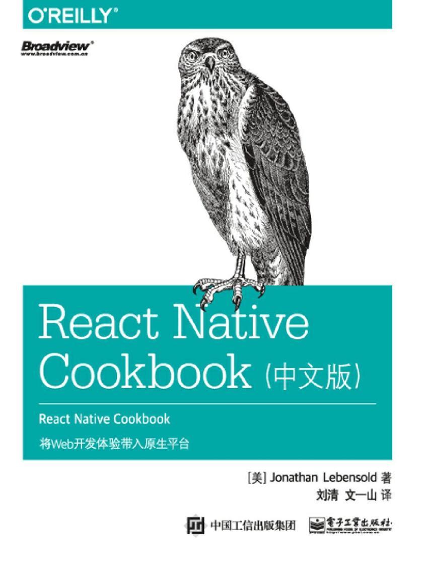 React Native Cookbook(中文版)