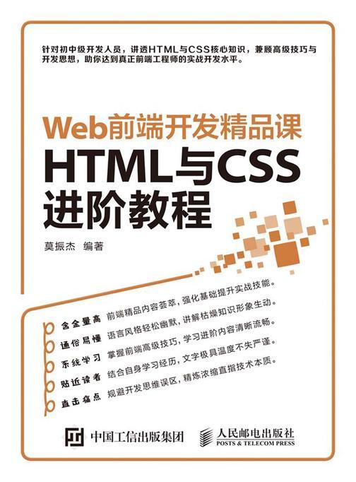 Web前端开发精品课  HTML与CSS进阶教程