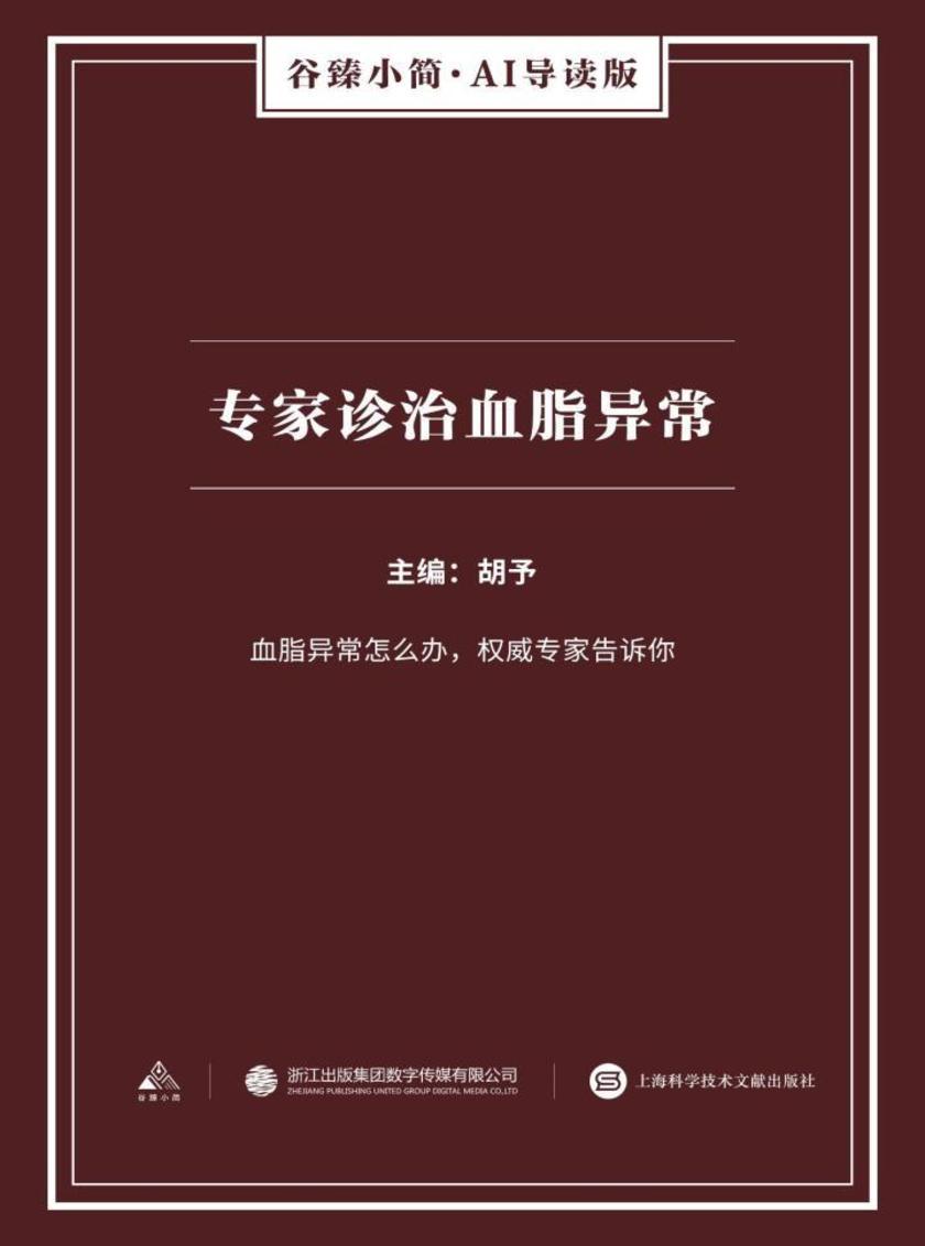 专家诊治血脂异常(谷臻小简·AI导读版)