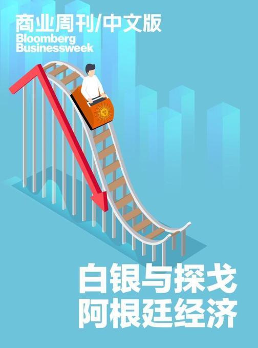 商业周刊中文版:白银与探戈:阿根廷经济