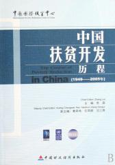 中国扶贫开发历程(仅适用PC阅读)
