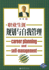 职业生涯规划与自我管理(仅适用PC阅读)
