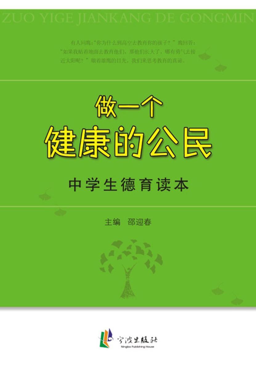 做一个健康的公民:中学生德育读本(仅适用PC阅读)