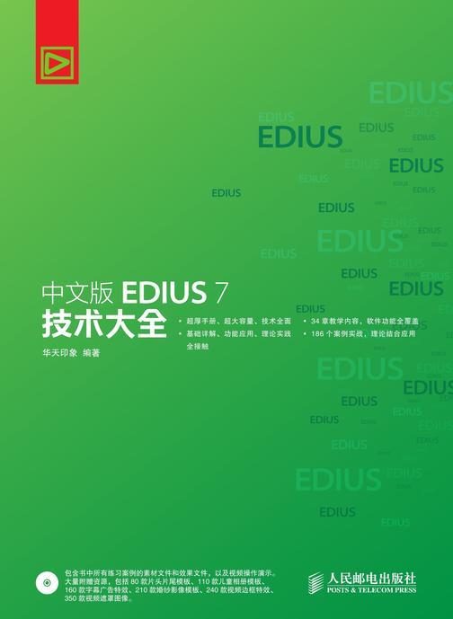 中文版EDIUS 7 技术大全