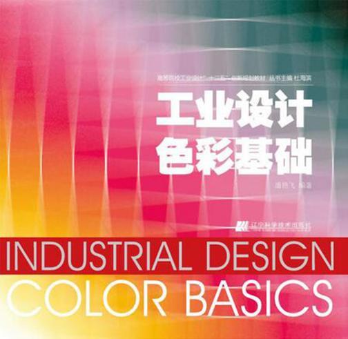 工业设计色彩基础