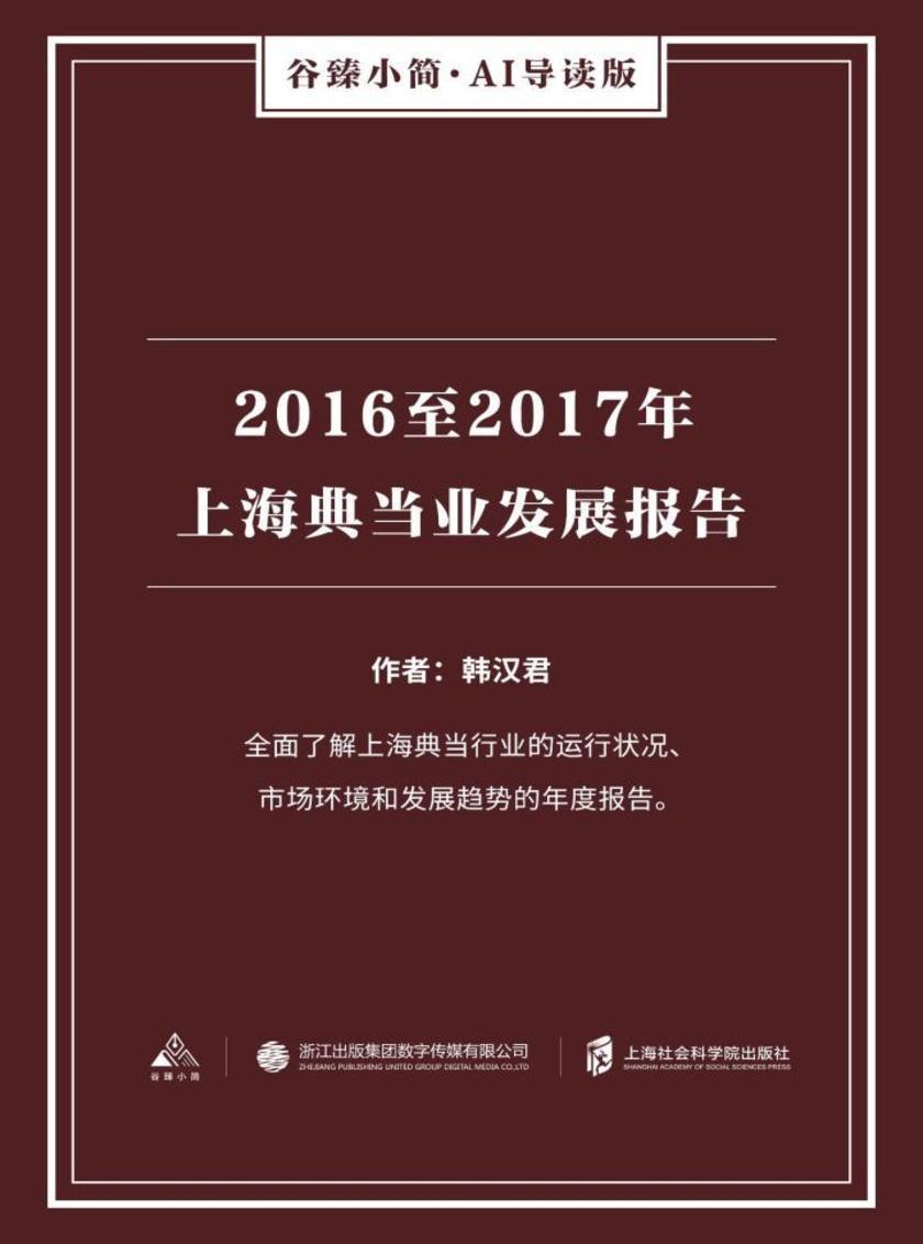 2016至2017年上海典当业发展报告(谷臻小简·AI导读版)