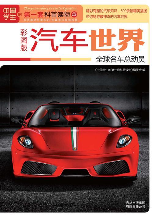 汽车世界:全球名车总动员