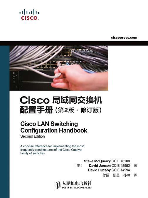 Cisco局域网交换机配置手册(第2版 修订版)