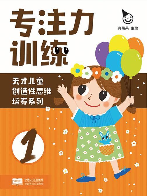 天才儿童创造性思维培养系列-专注力训练1