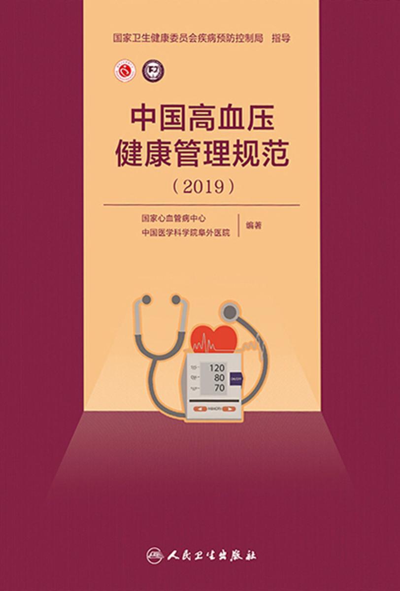 中国高血压健康管理规范.2019
