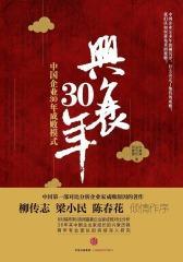 兴衰30年:中国企业30年成败模式