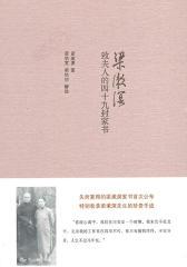 梁漱溟致夫人的四十九封家书