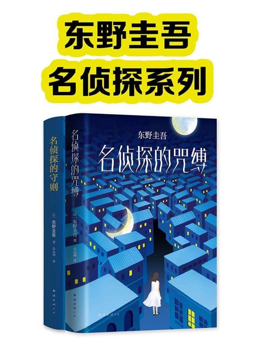 东野圭吾名侦探系列