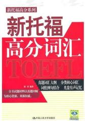 新托福高分词汇(仅适用PC阅读)
