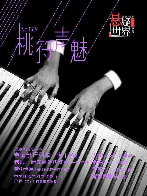 NO.029悬疑世界·桃符声魅(电子杂志)