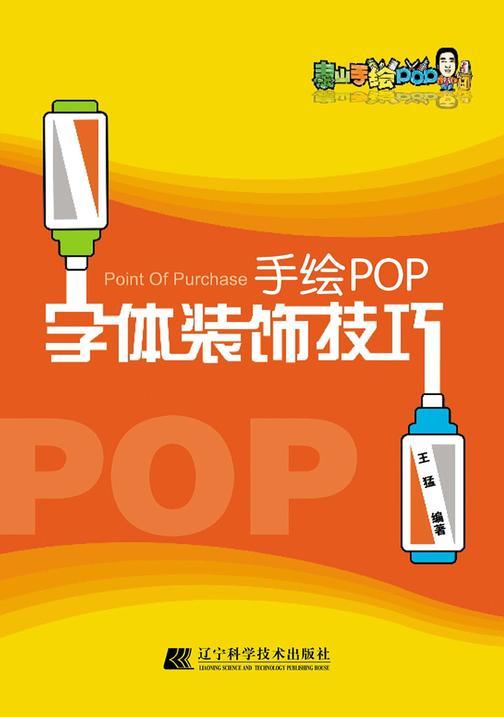 手绘POP字体装饰技巧