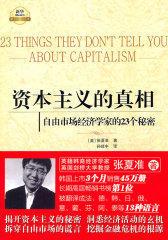 资本主义的真相——自由市场经济学家的23个秘密