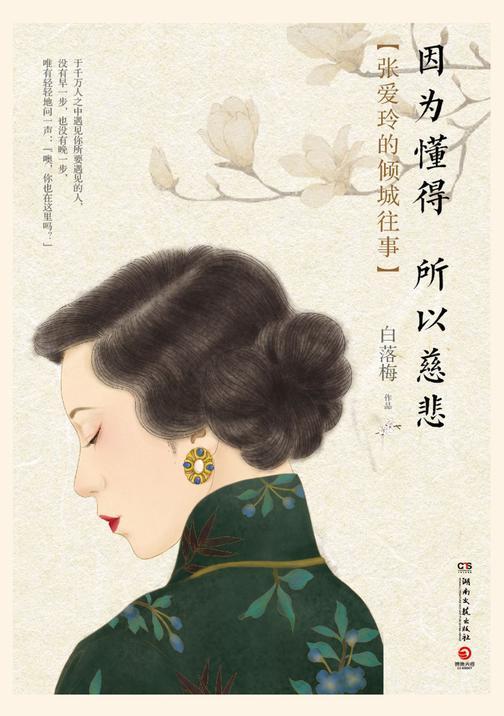 因为懂得 所以慈悲:张爱玲的倾城往事(2020纪念版)