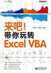来吧-带你玩转-Excel-VBA(试读本)(仅适用PC阅读)
