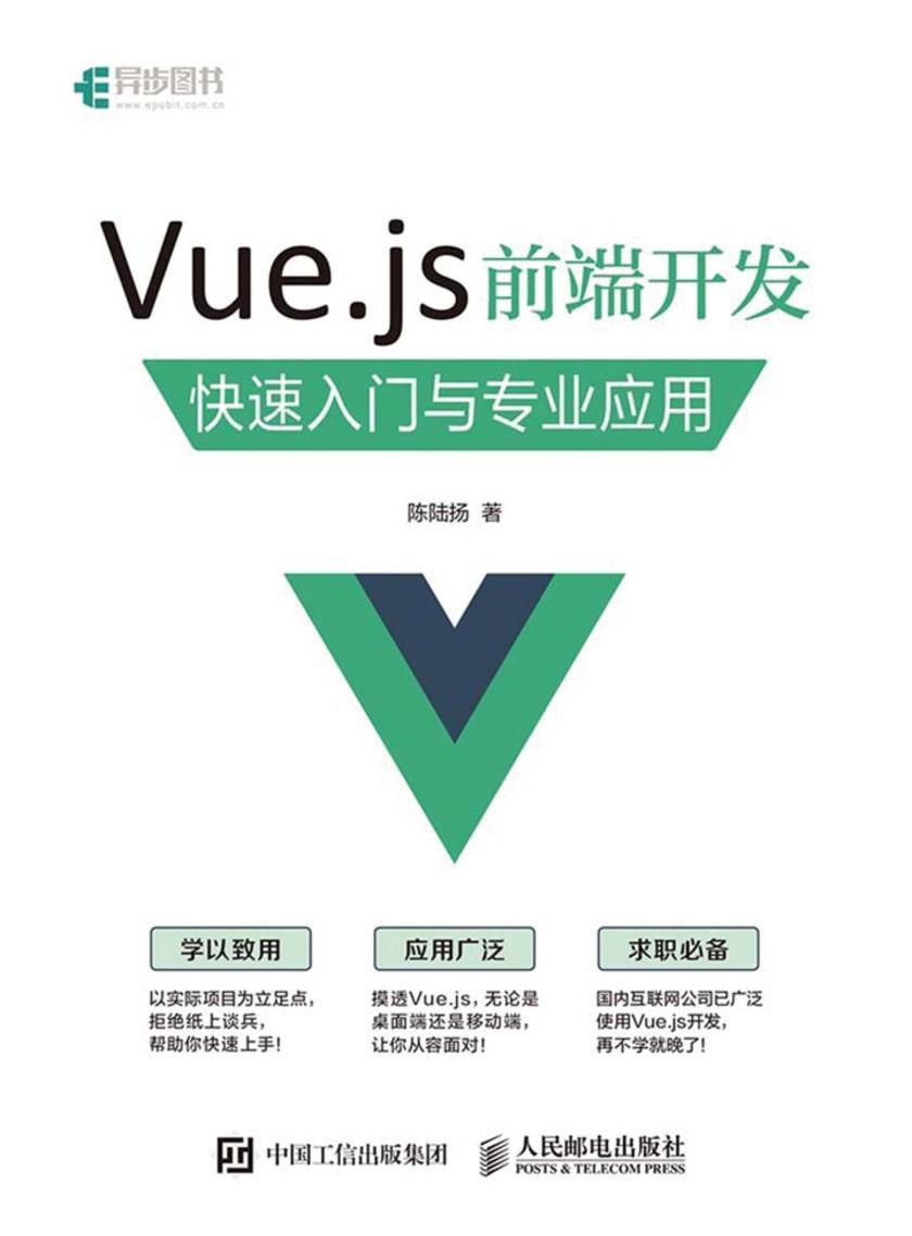 Vue.js 前端开发 快速入门与专业应用