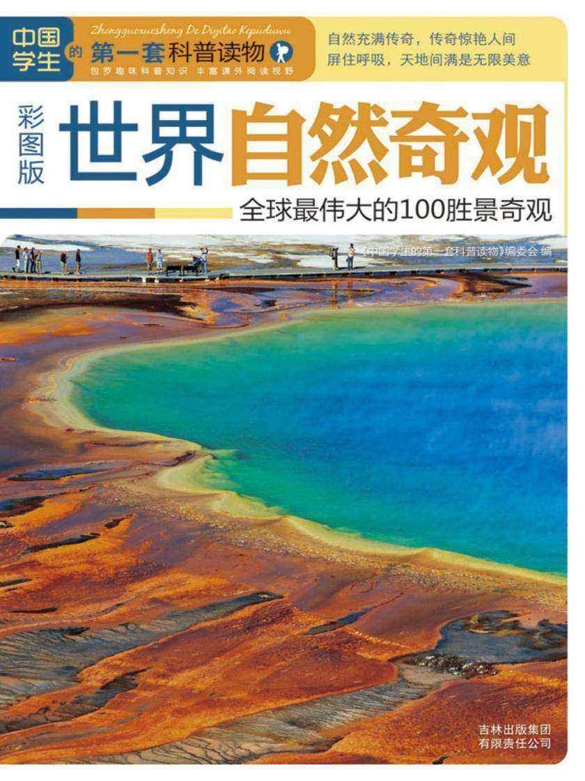 世界自然奇观:全球 伟大的100胜景奇观