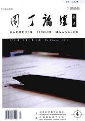 园丁论坛 双月刊 2011年04期(电子杂志)(仅适用PC阅读)