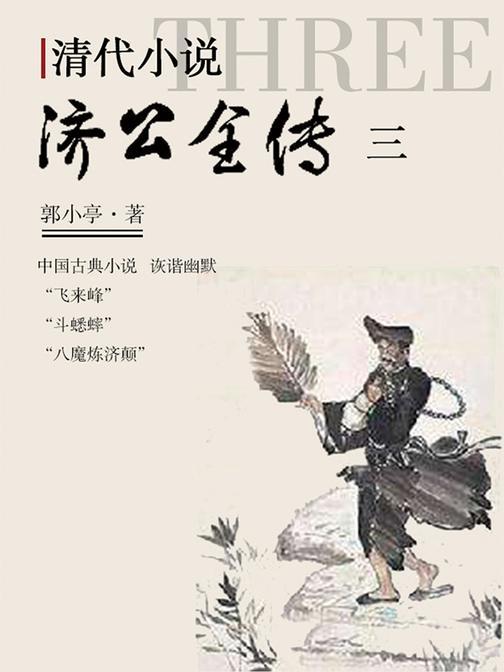 清代小说·济公全传3