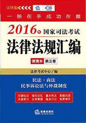 2016年国家司法考试法律法规汇编便携本