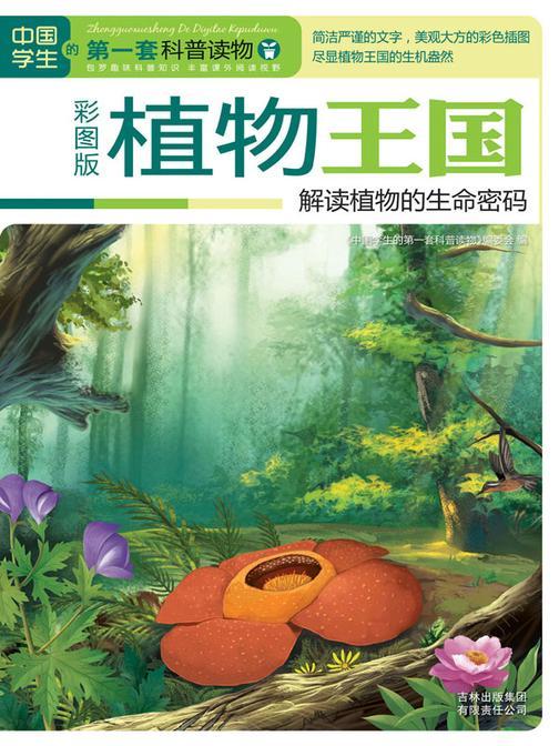 植物王国:解读植物的生命密码