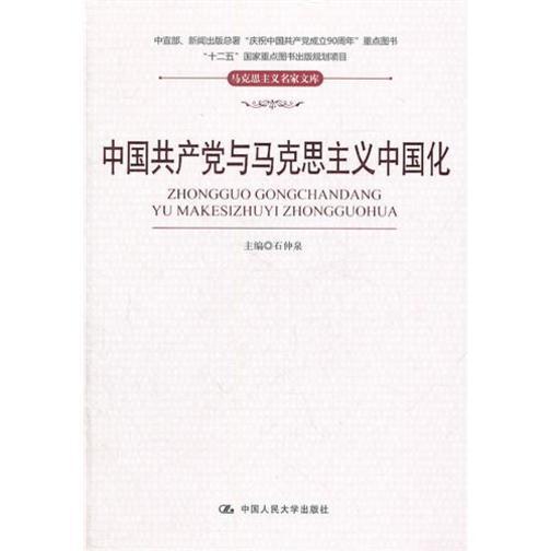 中国共产党与马克思主义中国化