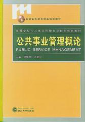 公共事业管理概论