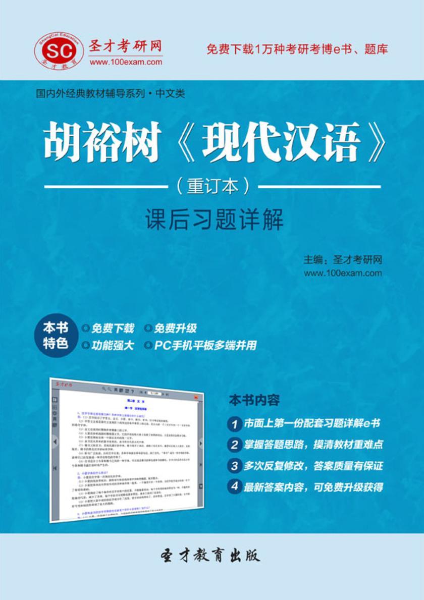胡裕树《现代汉语》(重订本)课后习题详解