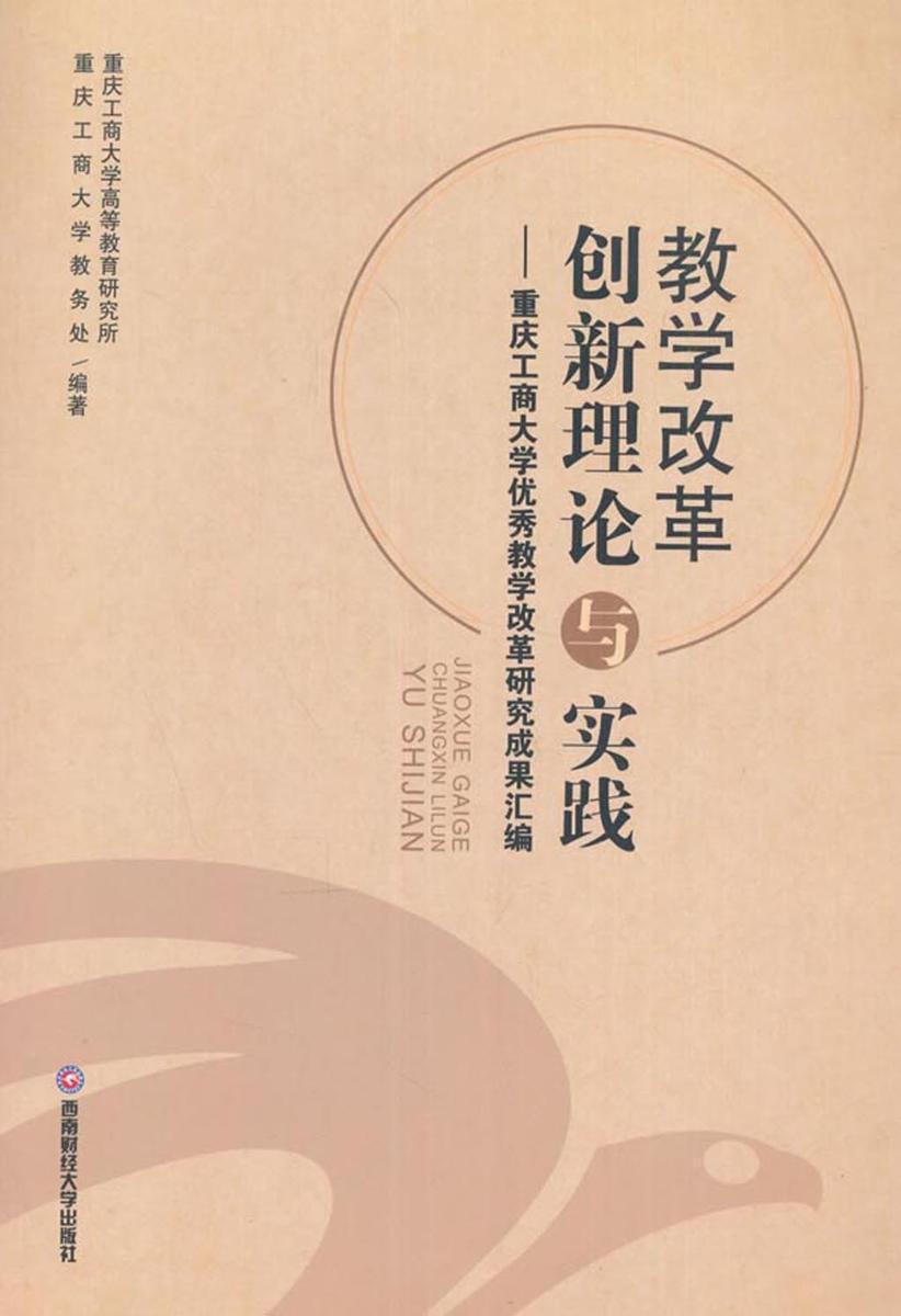 教学改革创新理论与实践——重庆工商大学优秀教学改革研究成果汇编