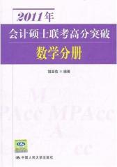 2011年会计硕士联考高分突破:数学分册(仅适用PC阅读)