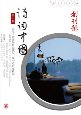 《诗词中国》第一期(诗词中国丛刊)